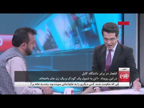 MEHWAR: Rise Of Militant Attacks In Kabul Discussed