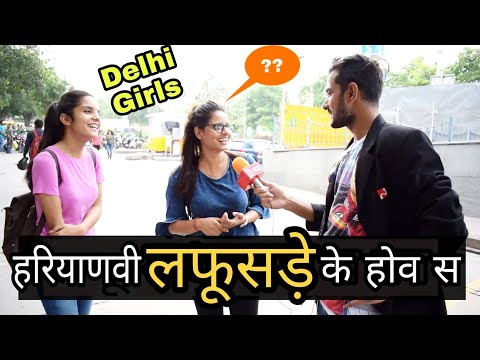 haryanvi by Delhi's girls ||  Lafusde लफूसड़े खाए स ।।prank in Delhi 2018 By VK