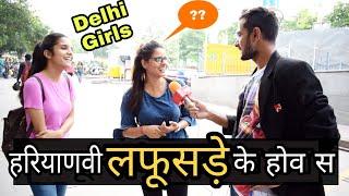haryanvi by Delhi's girls ||  Lafusde लफूसड़े खाए स ।।prank in Delhi 2018 By VK