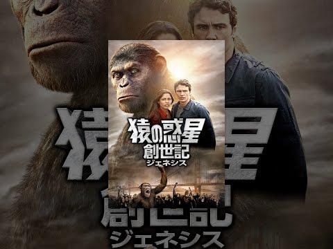 猿の惑星:創世記(ジェネシス)(字幕版)