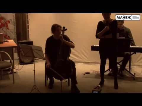Московский ансамбль современной музыки. Сессия «Современный композитор и авангард»