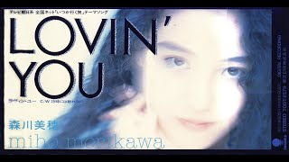Provided to YouTube by NexTone Inc. 25時には眠れない · 森川美穂 LOVIN' YOU Released on: 1991-01-30 Auto-generated by YouTube.