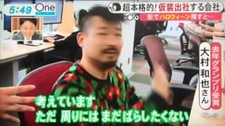 ハロウィンイベントをやっている会社 東海テレビ みんなのニュースONE 10月26日放送