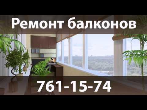 Ремонт балконов в Харькове 066 269 19 77