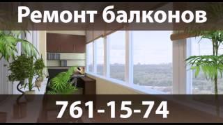 Ремонт балконов Харьков 066 269 19 77(рекламный ролик., 2013-10-12T06:24:30.000Z)