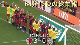 64分10秒の総集編 2019J1第10節 鹿島 3-0 清水(Kashima Antlers)