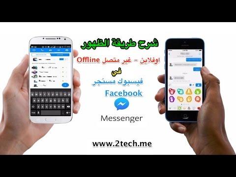 اخفاء ظهورك في فيسبوك مسنجر