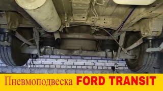 Установка пневморессор пневмоподвески  Ford Transit