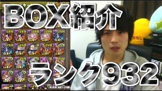 パズドラ【コスケBOX紹介】ランク932