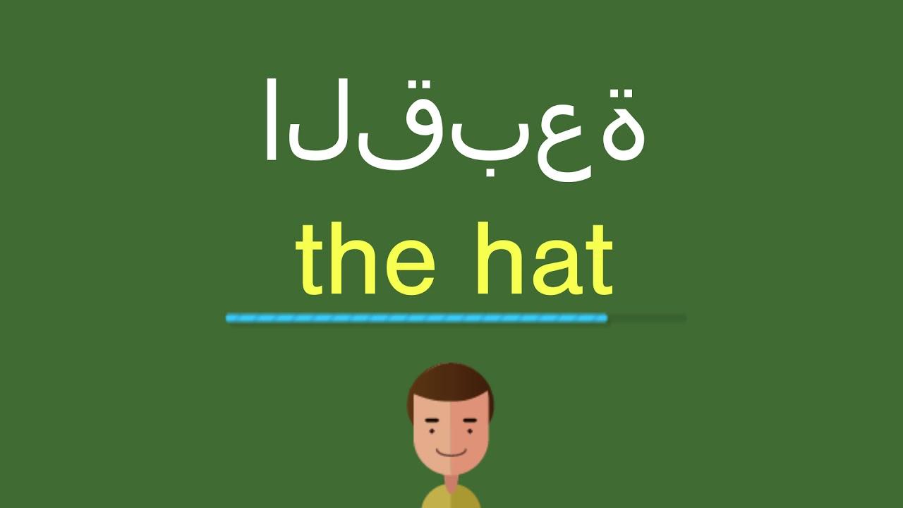 حب الاستطلاع حجز ممتاز ما معنى كلمة قبعه بالانجليزي Comertinsaat Com
