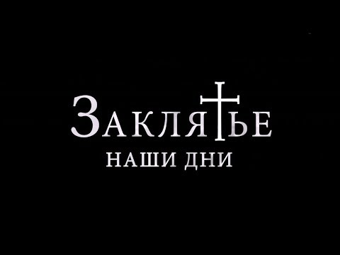 Заклятье. Наши дни - Русский трейлер (2017)