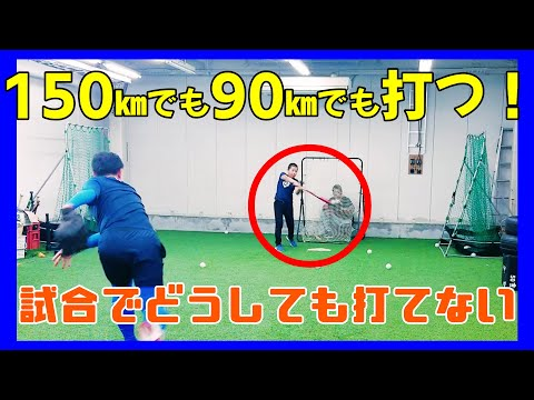 【バッティング】ピッチャーが投げたボールにタイミングを合わせる方法!試合でどうしても打ちたい!