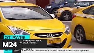 Насильникам и убийцам запретят водить общественный транспорт в России - Москва 24