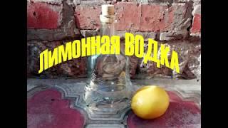 Лимонная водка! Отличный рецепт! Висельник!