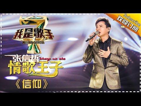 张信哲《信仰》— 我是歌手4第4期单曲纯享 I Am A Singer 4【湖南卫视官方版】