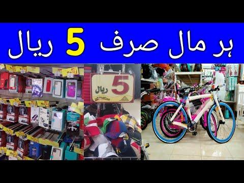 A Tour of the 5 Riyal Market in Saudi Arabia,