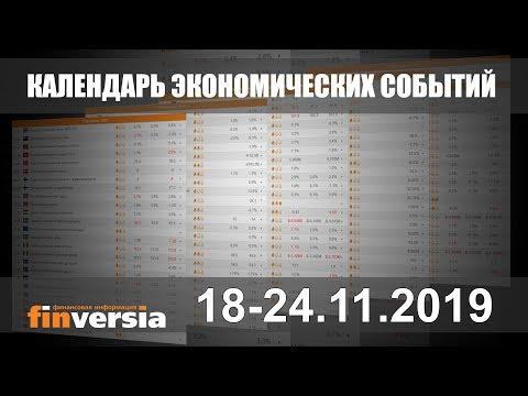 Календарь экономических событий. 18-24.11.2019 от Finversia.ru