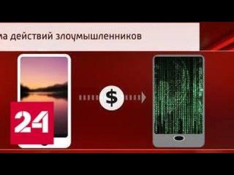 Новая схема: мошенники нашли легкий доступ к банковским картам - Россия 24