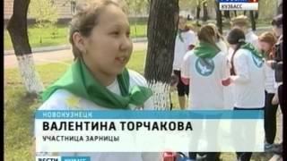 «Зарница в Новокузнецке»