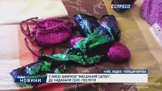 У Києві викрили масажний салон, де надавали секс-послуги