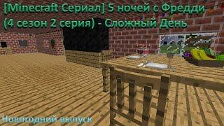 - Minecraft Сериал 5 ночей с Фредди 4 сезон 2 серия Сложный день