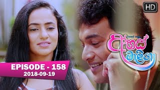 Ahas Maliga | Episode 158 | 2018-09-19