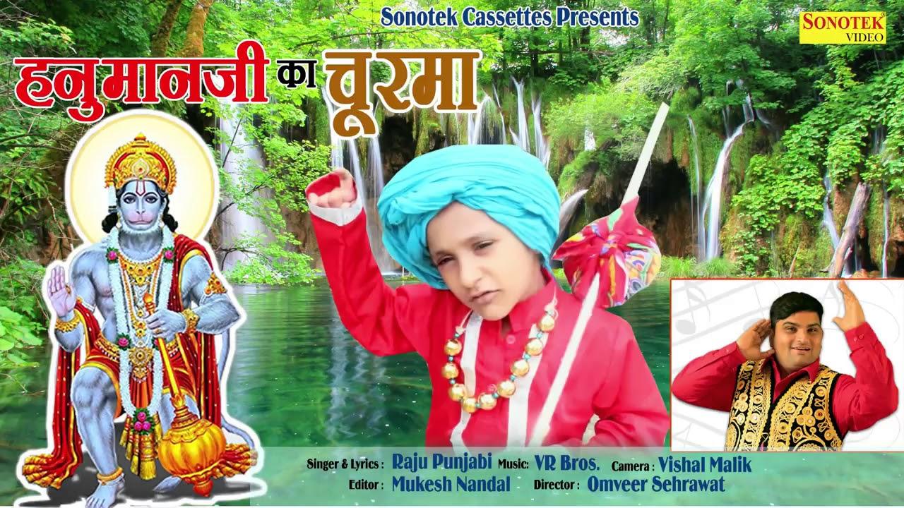 Hanuman ka Churma