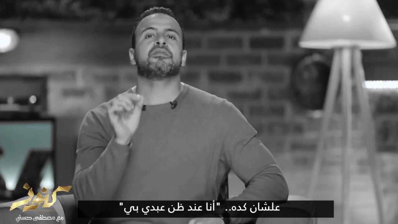 زي ما هتظن في ربنا هتلاقي - مصطفى حسني