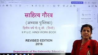 II PUC   HINDI    WORK BOOK - 01