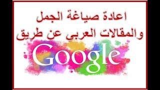 اعادة صياغة الجمل والمقالات العربية عن طريق جوجل Youtube