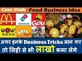 Download New Business Ideas 2018 | Food Business Case Study | Small Business Ideas | EarningBaba
