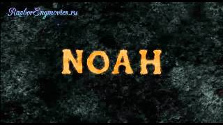 СМОТРЕТЬ ФИЛЬМ НА АНГЛИЙСКОМ ЯЗЫКЕ С СУБТИТРАМИ. Ной/Noah. 3 Видеоразбор.