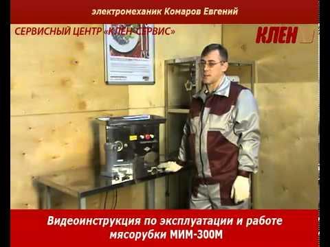 Инструкция по работе мясорубки