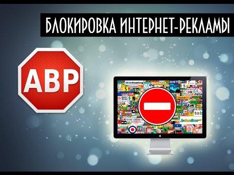Блокировка интернет-рекламы | AdBlock Plus