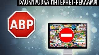 видео Блокировка рекламы в Google Chrome