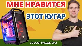 НОВЫЙ СЕРЬЕЗНЫЙ Производитель Корпусов? Обзор Игрового Корпуса Cougar Panzer. Выбрать Хороший Корпус для пк