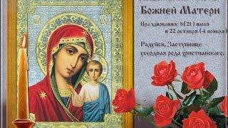 С праздником Казанской иконы Божьей Матери!   With the feast of the Kazan icon of the Mother of God!