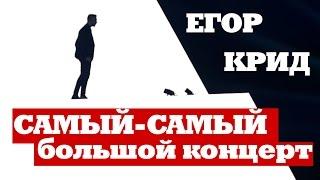 Егор Крид. Самый-Самый большой концерт
