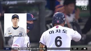 롯데자이언츠, NC 투수 강윤구 트레이드 (2021-0…