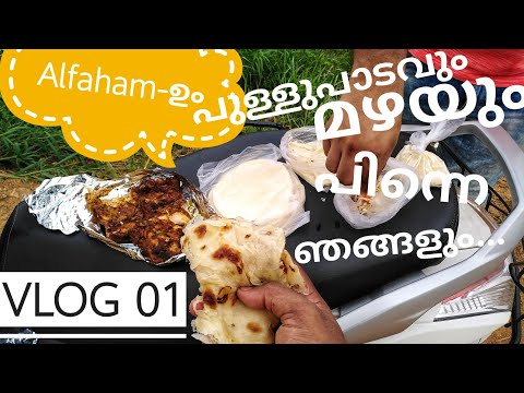 ഒരു വൈകുന്നേരം | AWHEEL TRAVEL EAT REPEAT | VLOG 1 from YouTube · Duration:  6 minutes