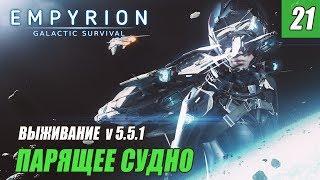 Empyrion - Galactic Survival - ПАРЯЩЕЕ СУДНО LADYGAGA #21