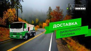 Доставка зимнего дизельного топлива (ДТ) в коттедж от компании ООО