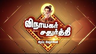Puthuyugam – Vinayagar Chathurthi Special Programmes – PROMO (29/08/2014)