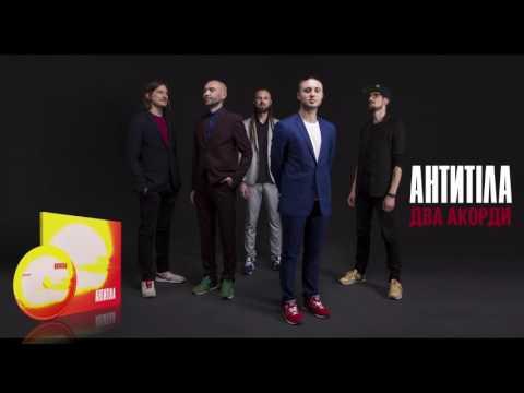 Антитіла - Два акорди / Song