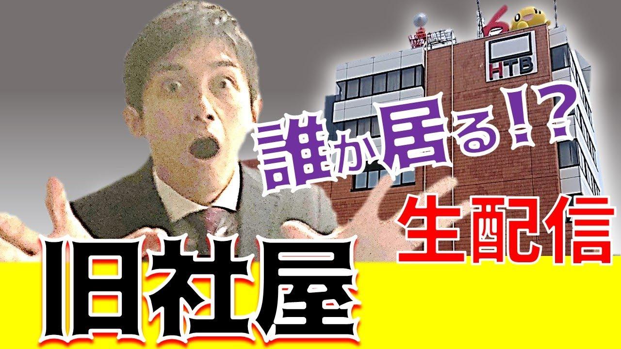 【生配信】本日20時「HTB旧社屋」から菊地アナが生配信しました!