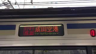E217系快速エアポート成田 錦糸町発車