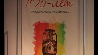видео Археологический Музей Горгиппия