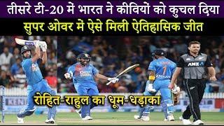 Gambar cover सुपर ओवर में ऐसे थ्रिलिंग अंदाज में जीता भारत..पहली बार न्यूज़ीलैंड में सीरीज़ पर कब्जा