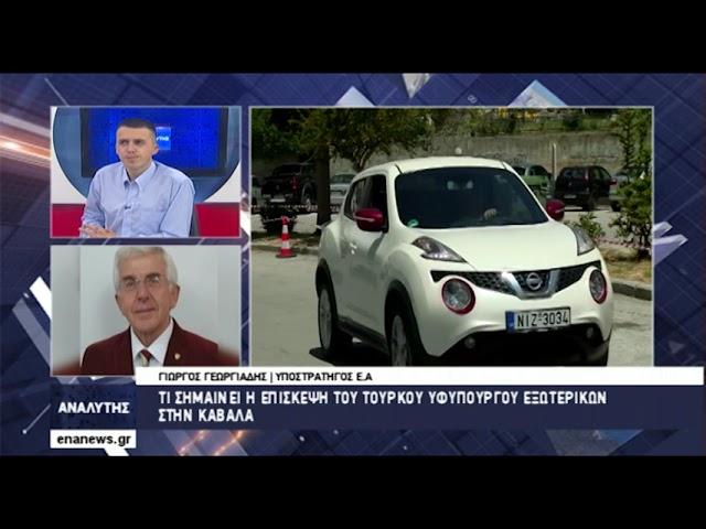ΑΝΑΛΥΤΗΣ    Ο Γιώργος Γεωργιάδης Υποστράτηγος Ε.Α. για την επίσκεψη Τσαβούσογλου
