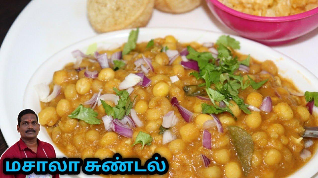 வண்டிக்கடை சுண்டல் மசாலா | Sundal Masala Recipe | Evening Snack | Balaji's Kitchen